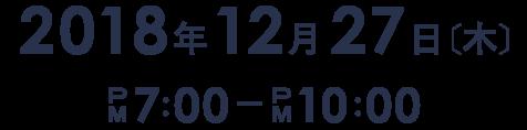 2018年12月27日(木)