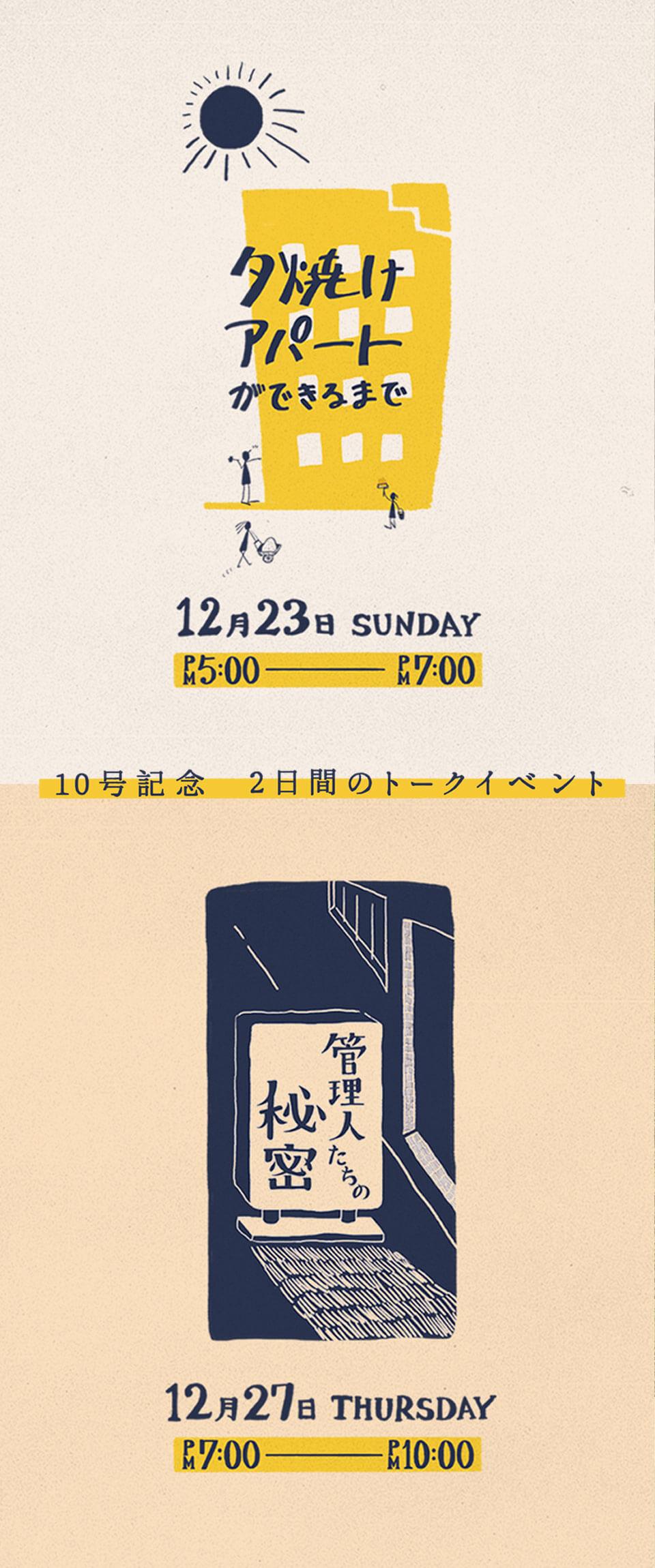 夕焼けアパート10号記念イベント