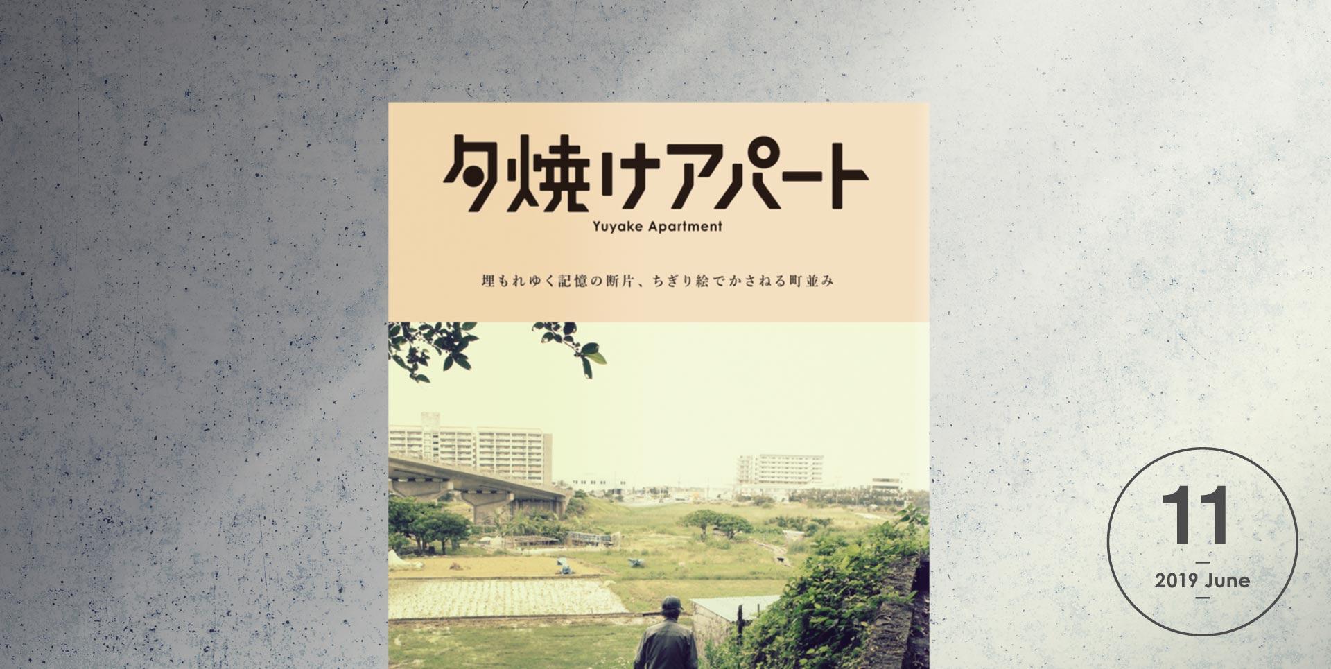 夕焼けアパート 2019年6月 vol.11