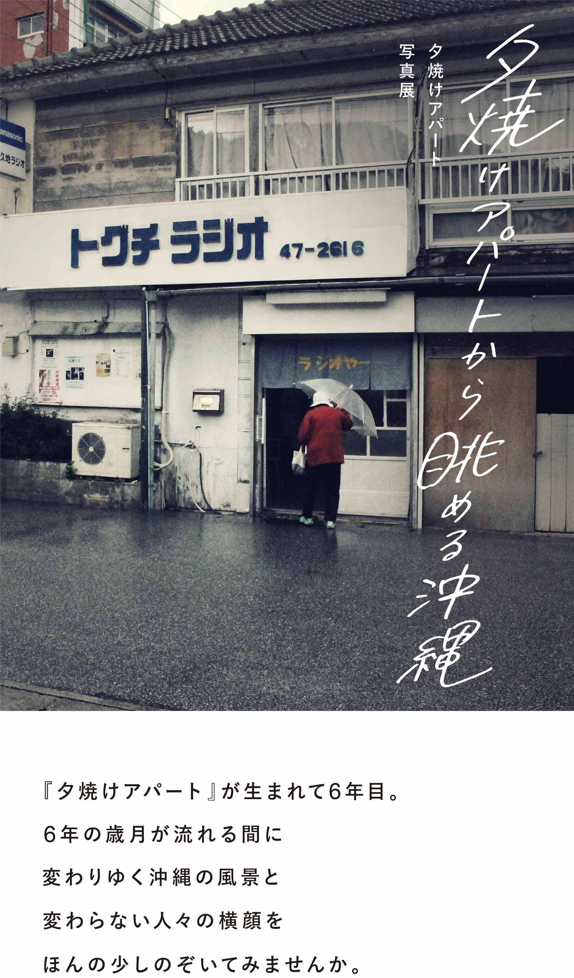 写真展 夕焼けアパートから眺める沖縄