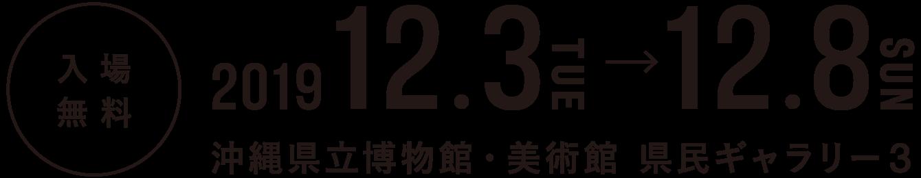 2019年12月3日(火)〜12月8日(日) 沖縄県立博物館・美術館県民ギャラリー3