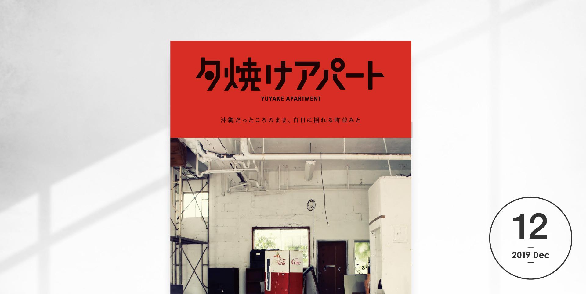 夕焼けアパート 2019年12月 vol.12