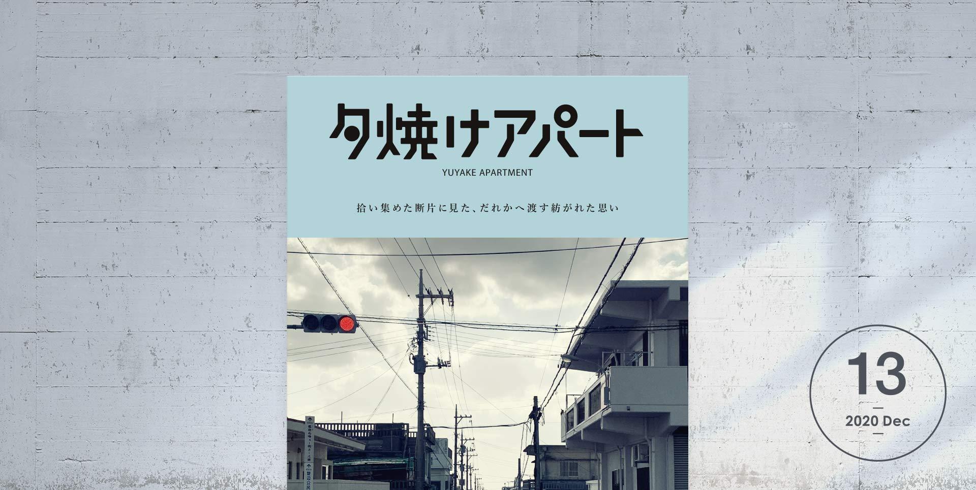 夕焼けアパート 2020年12月 vol.13